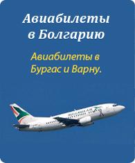 Авиабилеты в болгарию